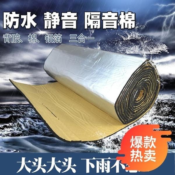 自粘雨棚隔音棉室外鐵皮彩鋼雨蓬屋頂消音棉墊 cf