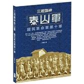 三湘鎮神泰山軍(國民革命軍第十軍)