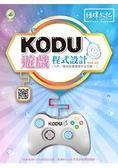 KODU遊戲程式設計