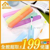 ✤宜家✤透明糖果色-旅行用便攜式牙刷盒 牙刷套盒防菌分裝牙刷盒