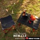 折疊桌露營帳篷桌野營便攜式茶幾戶外迷你【探索者】