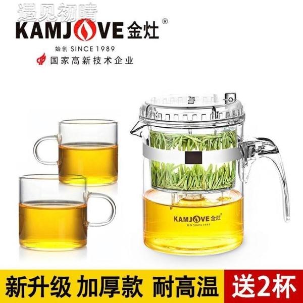 飄逸杯金灶加厚耐熱玻璃泡茶壺家用小號過濾沖茶器可拆洗飄逸杯功夫茶具 快速出貨