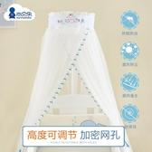尚貝樂嬰兒床蚊帳落地支架宮廷夾式兒童BB開門蚊帳帶支架寶寶帳罩