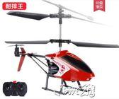 遙控飛機耐摔無人直升機迷你充電防撞兒童男孩玩具成人航模飛行器igo時光之旅