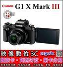 《映像數位》CANON Powershot G1X Mark III 類單眼數位相機【平輸 繁體中文】【32G套餐全配】*