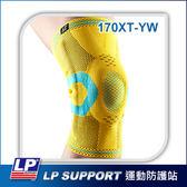 【護具】LP 170XT-YW 高彈性分級加壓針織護膝(琥珀黃)【現+預】