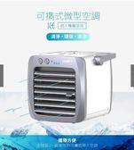 制冷器小空調 迷妳空調扇 usb便攜式靜音 冷氣扇 微型式空調 (小型冷風機