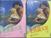 【書寶二手書T3/言情小說_MOJ】愛情滿天星_上下合售_