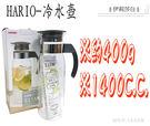 HARIO耐熱冷水壺/耐酸/泡檸檬水/水...