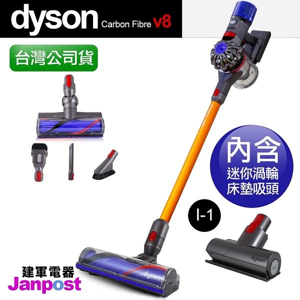 Dyson 戴森 V8 SV10E Carbon Fibre motorhead 無線吸塵器 吸力比V10大 保固2年 建軍電器