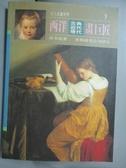 【書寶二手書T4/藝術_HAI】西洋古典近代現代畫巨匠_郭文堉