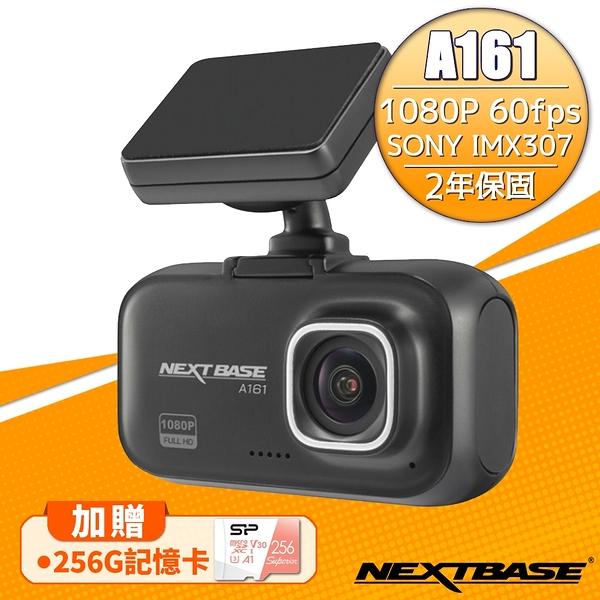 NEXTBASE A161 高畫質1080P SONY感光元件行車記錄器-加贈256G記憶卡