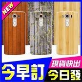 [全館5折-現貨] lg v10 潮流木紋創意手機殼 LG V10 背蓋 保護殼 木紋 竹紋 石紋 3D浮雕手感 防滑耐磨