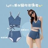 泳衣女兩件套分體式保守顯瘦遮肚學生泡溫泉韓國INS風仙女范泳裝