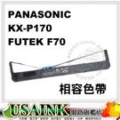 免運~USAINK~Panasonic KX-P170/FUTEK F70相容色帶 10支 適用:P170/3624/3626/3696/FUTEK F70