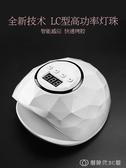 110W美甲光療機速幹 感應做指甲油膠烤燈led烘乾機美甲 創時代3c館