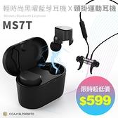 輕時尚黑曜藍芽耳機-磁吸充電艙 MS7T 真無線藍牙耳機 無線耳機 免持藍牙 雙耳防汗水藍牙耳機