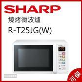 SHARP 夏普25L燒烤微波爐R-T25JG(W) 白 850W超強燒烤加熱 4段式微波強度 LED顯示面板 公司貨