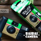 Baibaicamera 傻瓜相機 iso400 27張 即可拍 Simple Ace 傻瓜底片相機 膠卷相機 軟片