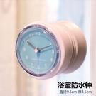 迷你浴室鐘家用廚房石英鐘防水鐘錶吸盤冰箱鐘創意簡約現代小掛鐘 全館免運