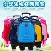 拉桿書包女孩6-12周歲男孩小學生1-6年級兒童帶輪子拉桿式背包女igo 3c優購