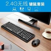 USB鍵盤 無線鍵盤鼠標套裝臺式電腦筆記本USB通用商務辦公家用鍵鼠套