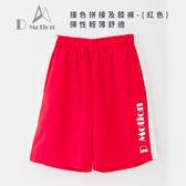 Dmotion-台灣製 撞色拼接及膝褲-(紅色) 彈性輕薄舒適