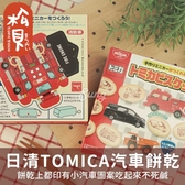 《松貝》日清TOMICA多美汽車餅乾55g【4901620310042】bb2