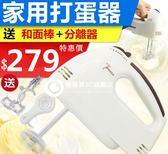 自動打蛋器 打蛋器家用打蛋機電動手持烘焙【韓衣舍】