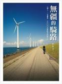 (二手書)無疆的騎路:一個人,一台單車,3000公里歐洲跨國手記