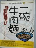 【書寶二手書T7/心靈成長_JHU】一碗牛肉麵:感恩的小故事_威廉.H..麥加菲