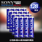 公司貨 SONY 4號 AAA 高效能鹼性電池 (128入裝) 2016新版本