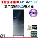 【信源】510公升【TOSHIBA 東芝 雙門變頻玻璃電冰箱 漸層藍 】GR-AG55TDZ(GG)