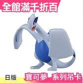 【EHP_18 洛奇亞】TAKARA TOMY 寶可夢 神奇寶貝怪物圖鑑EX 吊卡 模型 公仔【小福部屋】