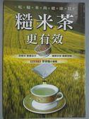 【書寶二手書T1/養生_JOS】吃糙米尚健康II-糙米茶更有效_李承翰