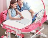 法蘭芭比兒童學習桌可升降兒童書桌兒童學習桌椅套裝兒童寫字桌椅   (圖拉斯)