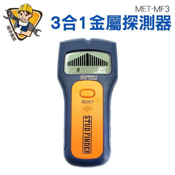 《精準儀錶旗艦店》金屬探測計 牆體掃描器 異物 金屬 帶電 三合一 MET-MF3