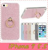 【萌萌噠】iPhone 7 Plus (5.5吋)  超薄指環閃粉款保護殼 全包防摔 矽膠軟殼 支架 手機殼 手機套