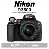 Nikon D3500 + 18-55mm 單眼 相機 入門輕巧 藍芽傳輸 公司貨【64G+副電+24期免運】 薪創數位