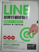 【書寶二手書T1/財經企管_BZN】Line即時行銷好點子_權自強
