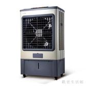 220V商用冷風機 水冷空調扇大型移動式制冷風扇冷氣加水商用工業冷風機 zh5582 『美好時光』
