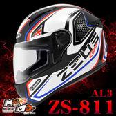 ZEUS 瑞獅 ZS 811 ZS811 811 內襯全可拆洗 全罩 安全帽 AL3 (多種顏色) (多種尺寸)