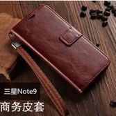 三星 Note9 星奇翻蓋錢包式帶插卡功能