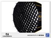 【免運費】HADSAN Pluto 76 蜂巢 無影罩專用 商品不含無影罩 (公司貨)
