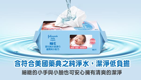 嬌生嬰兒 純水柔濕巾(一般型)90片x12入(箱購)