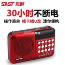 收音機 SAST/先科迷你插卡便攜式收音機校園廣播老人外放音樂播放機晨練  走心小賣場