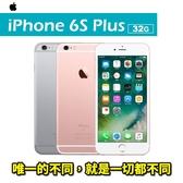 Apple iPhone 6s Plus 32G 贈滿版玻璃貼 5.5吋 智慧型手機 免運費