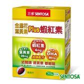 三多金盞花葉黃素Plus蝦紅素軟膠囊(50粒/盒)