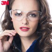 3M防護眼鏡騎行防塵防霧防風沙護目鏡勞保防飛濺透明防風眼鏡男女 全館免運88折