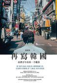 (二手書)再寫韓國:臺灣青年的第一手觀察